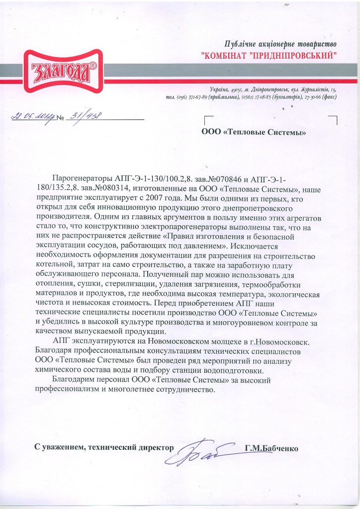 Ivis Bill0220 724x1024 Отзывы Тепловые системы ТЕСИ