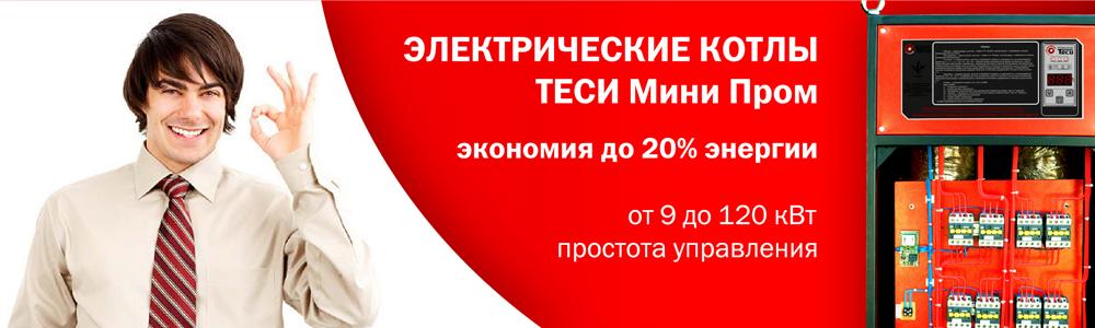 Электрические котлы «TЕСИ Мини Пром»