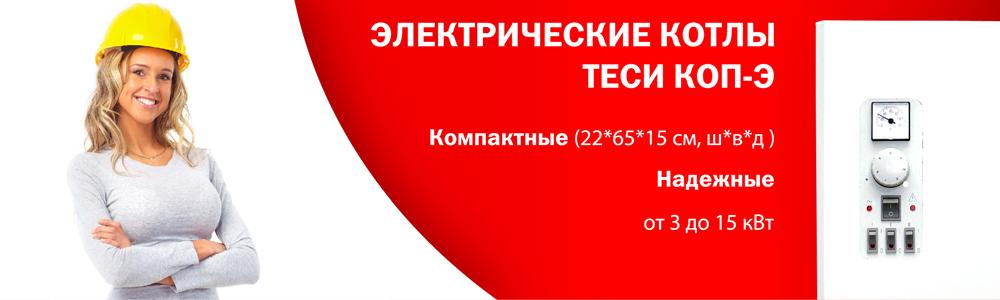 Электрические котлы «Теси КОП-Э»