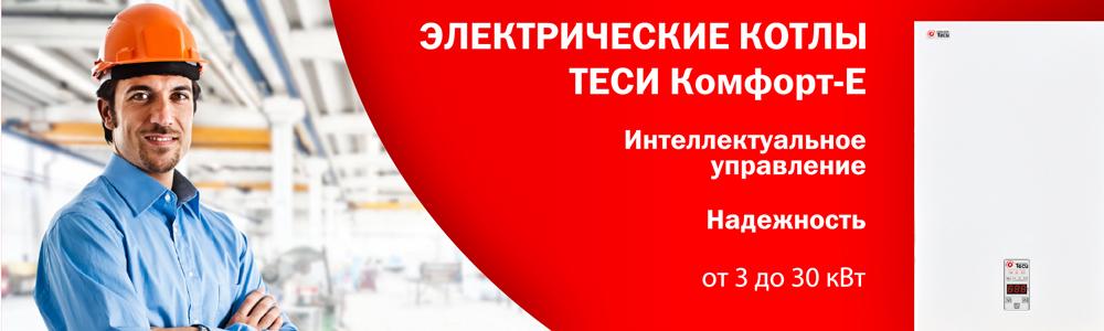 Электрокотлы «Теси Комфорт — М»