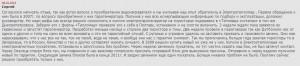 31 300x66 Недостоверная информация о компании Тепловые системы