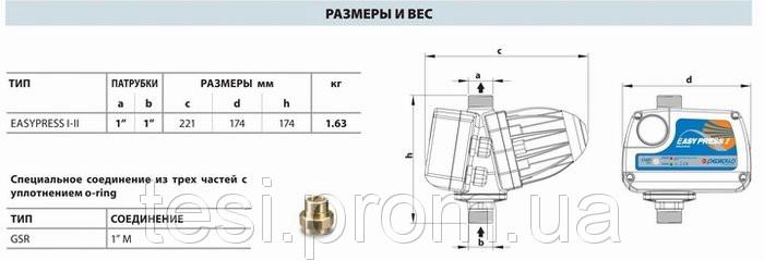 96935882 w640 h640 easypress 1 2 Электронный регулятор давления Easypress I
