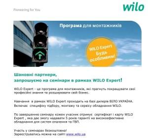 Wilo for montage 300x279 Семинар Wilo Украина для монтажников