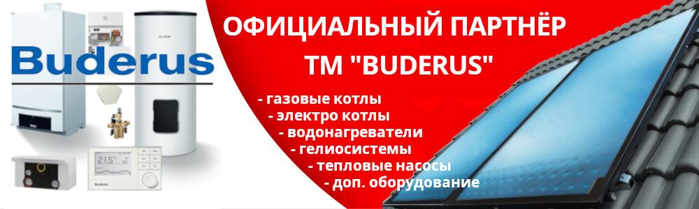 баннер Будерус